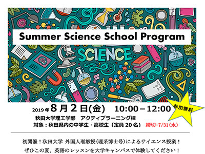 Summer Science School Program