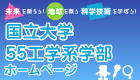 〜未来を創る工学〜未来を創ろう!地球を救う科学技術を学ぼう!