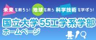 〜国立大学56工学系学部ホームページ〜未来を創ろう!地球を救う科学技術を学ぼう!