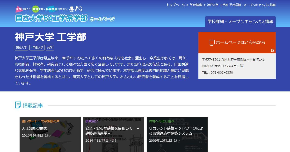 神戸 大学 ホームページ