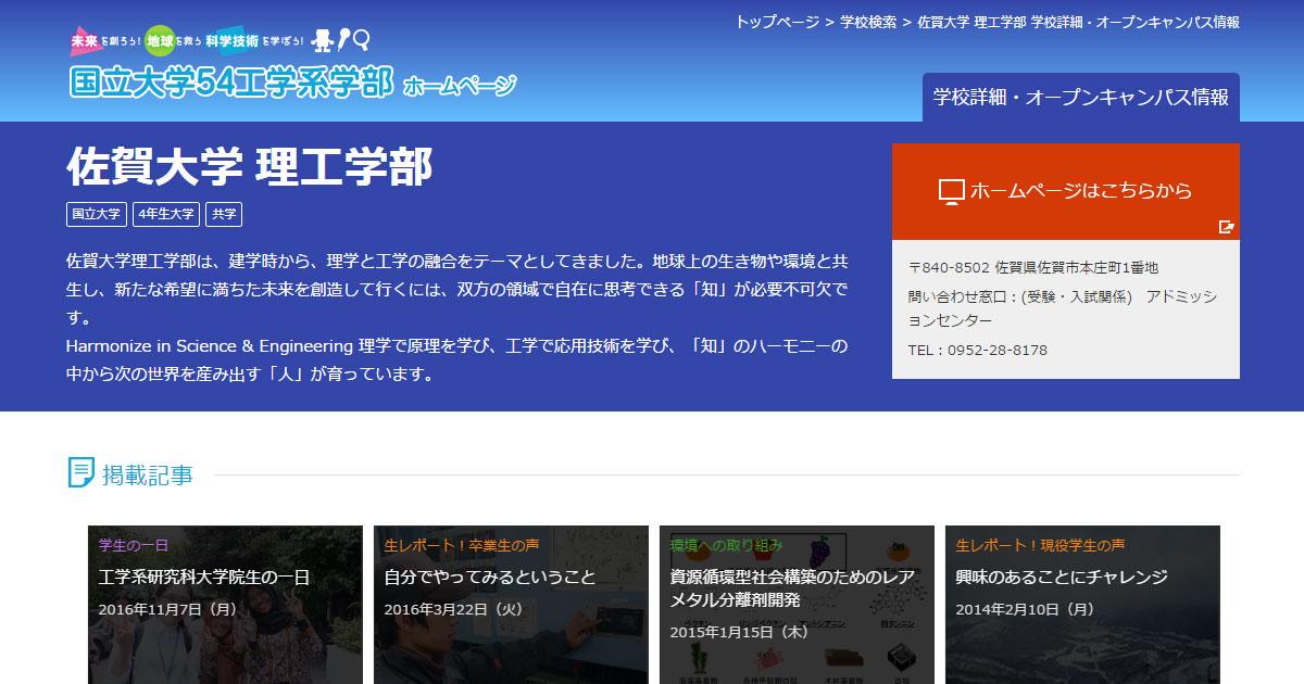 佐賀 大学 情報 基盤 センター